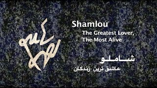 Shamlou - The Greatest Lover, The Most Alive - by Farshad Aria شاملو - عاشق ترین زندگان