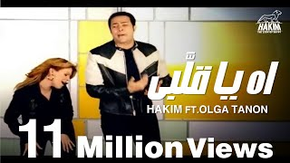 Ah Ya Alby - Hakim feat. Olga Tañon (Video)