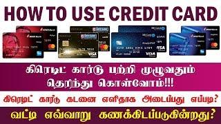 கிரெடிட் கார்டு கடனை எளிதாக அடைப்பது எப்படி?  How to use credit card in Tamil