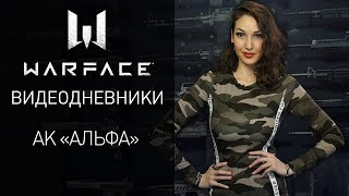 """Видеодневники Warface: культовый АК """"Альфа"""""""