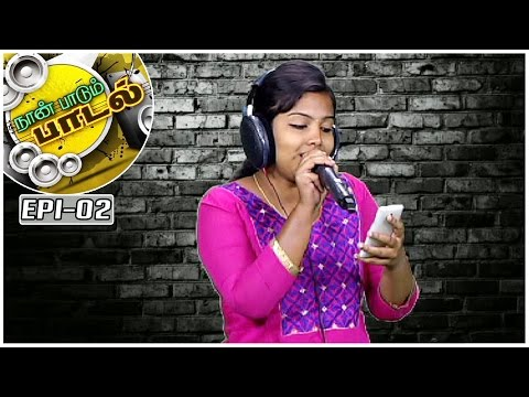 Song-by-Soundharya-Naan-Paadum-Paadal--A-platform-for-new-talents-Kalaignar-TV