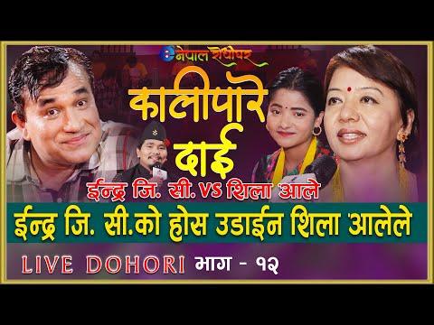 Kalipare Dai कालीपारे दाइ Live Dohori By Indra GC & Shila Ale इन्द्र जी सीको होस उडाइन  शिला आले ले