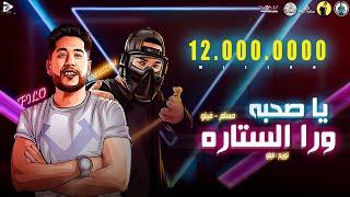 """مهرجان """" يا صحبه ورا الستاره """" فيلو - مسلم - توزيع فيلو 2020????Ya Sohba Wara Elstara - Filo - Muslim تحميل MP3"""