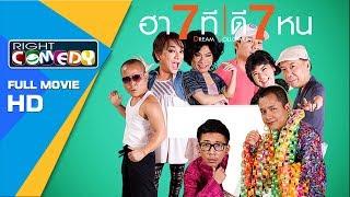 หนังตลกไทยโคตรฮา - ฮา 7 ทีดี 7 หน  ( แจ๊ส ชวนชื่น ) หนังเต็มเรื่อง HD Full Movie