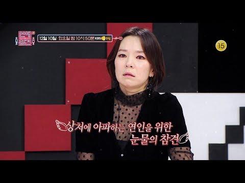 오원권 배우 출연 연애의 참견2 69회 예고