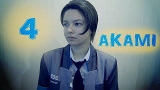Аками 4 - Винтовочка