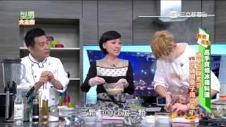 【型男大主廚】高手冰箱大對決 20151026【完整版】