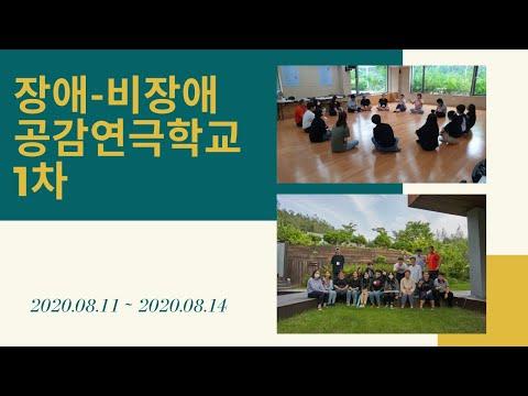 [동영상] 장애-비장애 공감연극학교 1차 캠프(2020.08.11.~08.14)
