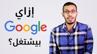 تحميل و استماع كيف يعمل محرك بحث جوجل؟ MP3