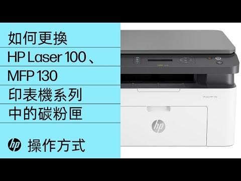 如何更換 HP Laser 100 與 MFP 130 印表機系列中的碳粉匣