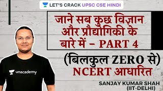 All About Science & Technology (From ZERO) - NCERT Based - Part 4 I UPSC CSE/IAS 2021 | Sanjay Shah