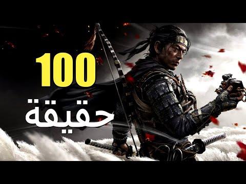 100 حقيقة عن Ghost of Tsushima
