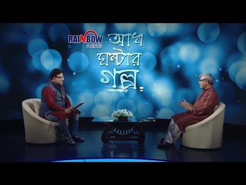 কথাসাহিত্যিক আনিসুল হকের সাথে আধ ঘন্টার গল্প | আবদুন নূর তুষার