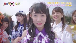 スパガ☆TimesNo.302017.5.18配信