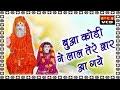 Bua Kodi Ne Laal Tere Dwar Aa Gye || बुआ कोड़ी ने लाल तेरे द्वार आ गये || Vijay Malhotra