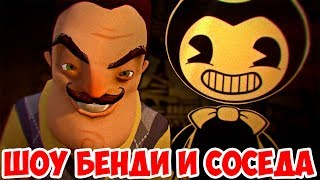 HELLO BENDY!HELLO NEIGHBOR BETA 3 AND BENDY AND THE INK MACHINE!ПРИВЕТ СОСЕД БЕТА 3 И БЕНДИ МАШИНА!