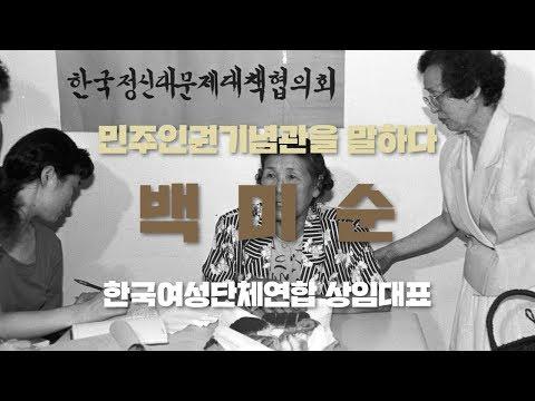 민주인권기념관을 말하다 - 백미순(한국여성단체연합 상임대표)