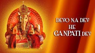 Devo Na Dev He Ganpati Dev   New Ganesh Bhajan   Roop Kumar Rathod   Ankit Trivedi