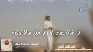 تحميل اغاني قلبي الي مابعد ذاق لراحه طعم | كلمات : أحمد الناصر | أداء: راكان آل سالم #صوت_الفهر MP3
