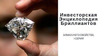 Инвесторская Энциклопедия Бриллиантов. Алмаз и его свойства. 1 серия