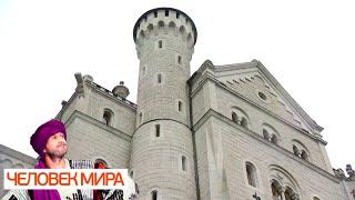 Смотреть онлайн Путешествие по Баварии