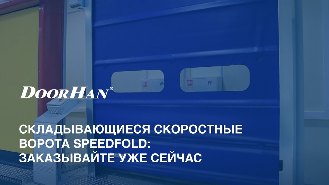 Складывающиеся скоростные ворота SpeedFold