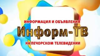 Телегазета ТНТ  3.08.18 г.