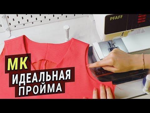 Как сшить платье без рукавов Мастер-класс (обработка проймы обтачкой)