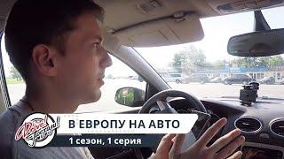 Ты хочешь в Европу на авто? Эта передача для тебя!