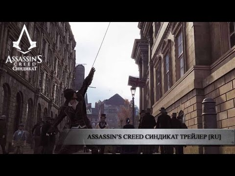 Видео № 0 из игры Assassin's Creed Синдикат (Б/У) [Xbox One]