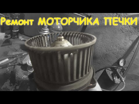 Ремонт моторчика печки СВОИМИ РУКАМИ!!!