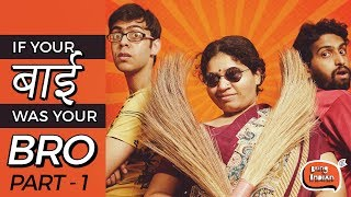 If Your Bai Was Your Bro (Part 1) Ft. Trupti Khamkar | Being Indian | #StayHome