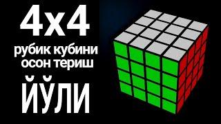 O'zbek tilida 4x4 kubik terish