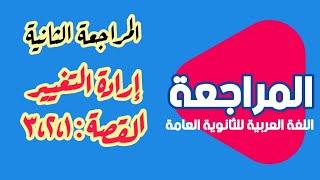 مازيكا قراءة إرادة التغيير و قصة الايام ثانوية عامة لغة عربية تحميل MP3