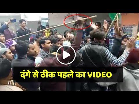 दंगे से ठीक पहले का VIDEO : इसके 5 सेकंड बाद कासगंज में दंगा भड़क गया ! INDIA NEWS VIRAL