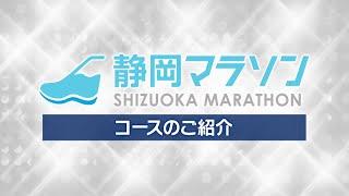 静岡マラソン2018が3月4日に行われます。