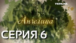 Ангелина (Серия 6)