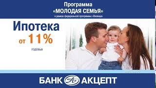 """Ипотека по программе """"Молодая семья"""""""