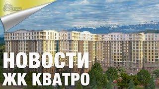 Квартиры в Сочи в ЖК Кватро последние новости