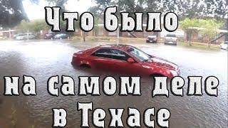 Потоп в Техасе. Как всё было на самом деле. Наводнение в Хьюстоне