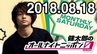 2018.08.18健太郎のオールナイトニッポン0ZERO2018年08月18日