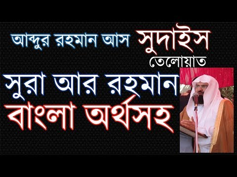 Download Surah ar Rahman with Bangla meaning. Recited by As Sudais. সুরা আর রহমান Mp4 HD Video and MP3