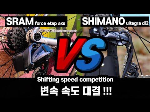 , title : '전동구동계 속도대결!!!! 스램 포스 이탭엑시스 VS 시마노 울테그라 DI2 의 대결 입니다.