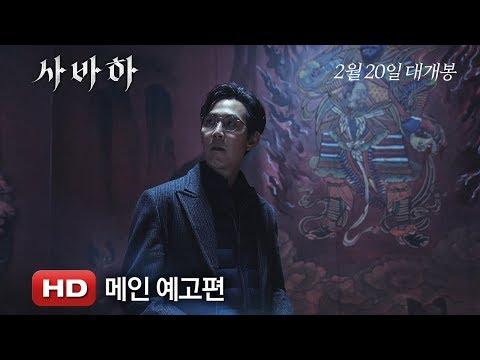 2019 영화 사바하 이정재.