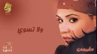 تحميل و مشاهدة أحلام - ولا تسوي (النسخة الأصلية)  1999  (Ahlam - Wala Tswy (Official Audio MP3