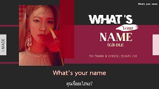 [THAISUB] (G)I-DLE ((여자)아이들) - What's Your Name