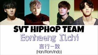 SEVENTEEN (세븐틴) - Eon Haeng Il Chi 言行—致 (언행일치) Lyrics Indo Sub (Han/Rom/Indo)