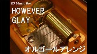 HOWEVER/GLAY【オルゴール】 (TBS系ドラマ「略奪愛・アブない女」主題歌)