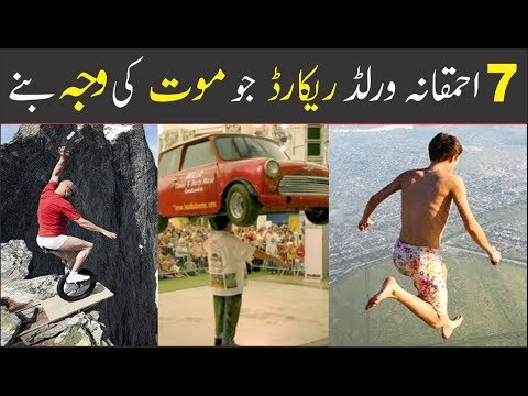 حیرت انگیز اور دلچسپ ورلڈ ریکارڈز اردو / ہندی