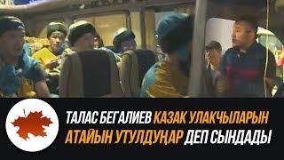 Талас Бегалиев казак улакчыларын атайын утулдуңар деп сындады